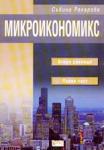 Микроикономикс - второ равнище (ISBN: 9789549574395)