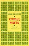 Отвъд мита (ISBN: 9789540713427)