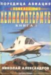 "Енциклопедия ""Хеликоптерите"" - книга 1 (ISBN: 9789547380042)"