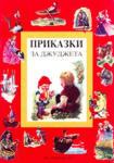Приказки за джуджета (ISBN: 9789548061698)