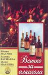 Всичко за алкохола (ISBN: 9789540503806)