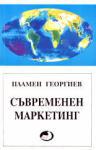 Съвременен маркетинг (ISBN: 9789548638203)