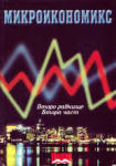 Микроикономикс - второ равнище (ISBN: 9789549574197)