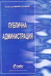 Публична администрация (ISBN: 9789546491077)