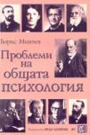 Проблеми на общата психология (ISBN: 9789548510424)