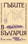 Гъбите в България - том 3 (ISBN: 9789546420268)