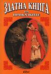Златна книга на приказките (ISBN: 9789545290817)
