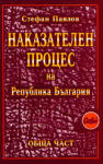 Наказателен процес на Република България (ISBN: 9789548150453)