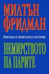 Немирството на парите (ISBN: 9789545270338)