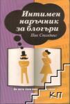 Интимен наръчник за блогъри (ISBN: 9789543892471)