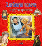 Приказна броеница. Хлебното човече и други приказки (2013)