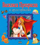Приказна броеница. Василиса Прекрасна и други приказки (2013)