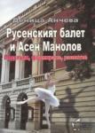 Русенският балет и Асен Манолов. Подстъпи, формиране, развитие (2011)