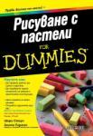 Рисуване с пастели For Dummies (ISBN: 9789546562661)