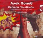 Сестри Палавееви - Аудиокнига (ISBN: 9786199006917)