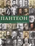 Пантеон Т. 3: Световнит интелектуален елит и България (ISBN: 9789542950080)
