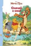 2: Скачай с мен! (ISBN: 9789542708612)