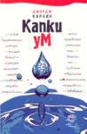 Капки ум (2005)