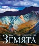 Илюстрована енциклопедия Земята (2013)