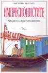 Импресионистите - раждането на модерната живопис (1996)
