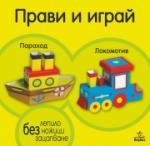 Параход и локомотив (ISBN: 9789544269180)
