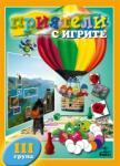 Приятели с игрите. Комплект за III група в детската градина (ISBN: 9789544268992)