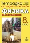 Физика и астрономия. Тетрадка със задачи и тестове за 8. клас (ISBN: 9789544268848)