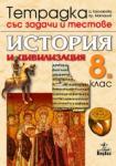 Тетрадка със задачи и тестове по история и цивилизация за 8. клас (ISBN: 9789544268855)