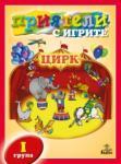 ПРИЯТЕЛИ С ИГРИТЕ за I гр. в ДГ (ISBN: 9789544269210)