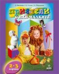 ПРИЯТЕЛИ с най-малките (ISBN: 9789544269098)
