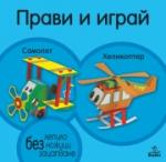 Самолет и хеликоптер (ISBN: 9789544269173)