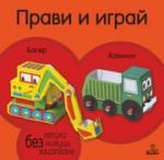 Багер и камион (ISBN: 9789544269159)