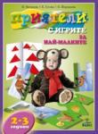 ПРИЯТЕЛИ С ИГРИТЕ за най-малките (ISBN: 9789544269135)