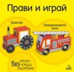 Трактор и пожарникарска кола (ISBN: 9789544269166)