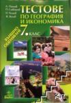 Тестове по география и икономика за 7. клас (ISBN: 9789544267902)