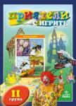 ПРИЯТЕЛИ С ИГРИТЕ за II гр. в ДГ (ISBN: 9789544269197)