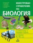 ИЛЮСТРОВАН СПРАВОЧНИК ПО БИОЛОГИЯ (ISBN: 9789544269364)