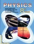 Физика за 8. клас (ISBN: 9789544265274)