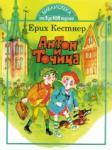 Антон и Точица (ISBN: 9789544261160)