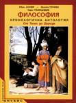 ФИЛОСОФИЯ. /nХронологична антология. /nОт Талес до Дерида (ISBN: 9789544264185)