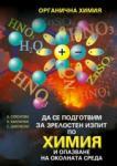 Тестове по органична химия за 10. клас (ISBN: 9789544265458)