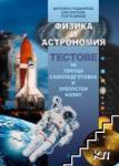 Тестове по физика и астрономия за 8. -10. клас (ISBN: 9789544267667)