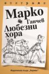 Любезни хора (ISBN: 9789542612070)