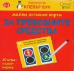Малки активни карти за превозните средства (ISBN: 9789549749397)