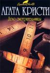 Дело смотрительницы (ISBN: 9785699292486)