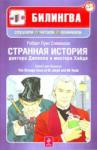 Странная история доктора Джекила и мистера Хайда. The Strange Case of Dr Jekyll and Mr Hyde (ISBN: 9785699412426)