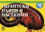 Гигантски паяци и насекоми (ISBN: 9789543302840)