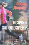 Всички заподозрени (ISBN: 9789547693265)