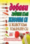 Добави години към живота си и живот към годините си (ISBN: 9786197047110)