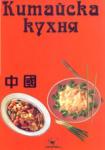 Китайска кухня (2002)